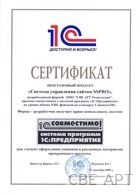 Сертификат 1С